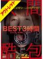 【アウトレット】人間酷包 BEST3時間 友田真希 妃悠愛 みづなれい