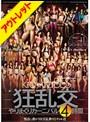 【アウトレット】kira☆kira BEST-狂乱交-やりまくりカーニバル4時間(KIBD-043)