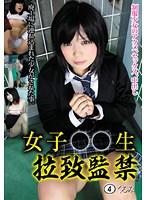 【アウトレット】女子○○生 拉致監禁 4