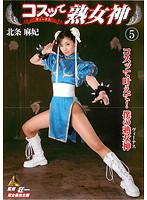 【アウトレット】コスッて熟女神 5 北条麻妃