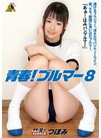 青春!ブルマー 8 つぼみ【アウトレット】