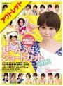 【アウトレット】ぜ〜んぶ、ショートカット2012