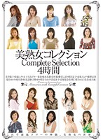【アウトレット】美熟女コレクション Complete Selection 4時間