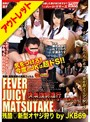 �ڥ����ȥ�åȡ�FEVER JUICY MATSUTAKE �Ĺ� �������䥸��� by JKB69 vol.1 ��̾����� �����Ҥ��� �������ꤹ
