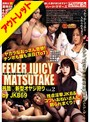 �ڥ����ȥ�åȡ�FEVER JUICY MATSUTAKE �Ĺ� �������䥸��� by JKB69 vol.2