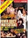 【アウトレット】FEVER JUICY MATSUTAKE 残酷 新型オヤジ狩り by JKB69 vol.2