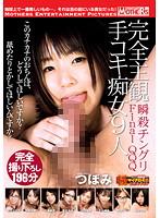 【アウトレット】完全主観 手コキ痴女9人 瞬殺チングリ Final QQQ