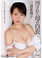 汚された母の白衣 三浦恵理子