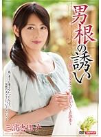 男根の誘い 三浦恵理子