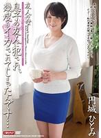 友人の母 円城ひとみ【アウトレット】