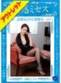 【アウトレット】誘惑ミセス 高身長の人妻痴女 西野エリカ