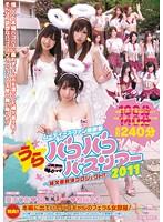 【アウトレット】MOODYZファン感謝祭 うらバコバコバスツアー2011 補欠者救済プロジェクト!!