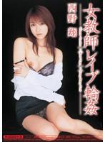 【アウトレット】女教師 レイプ 輪姦 西野翔