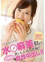 【アウトレット】人気No.1アナ 水○麻美似の食いし...