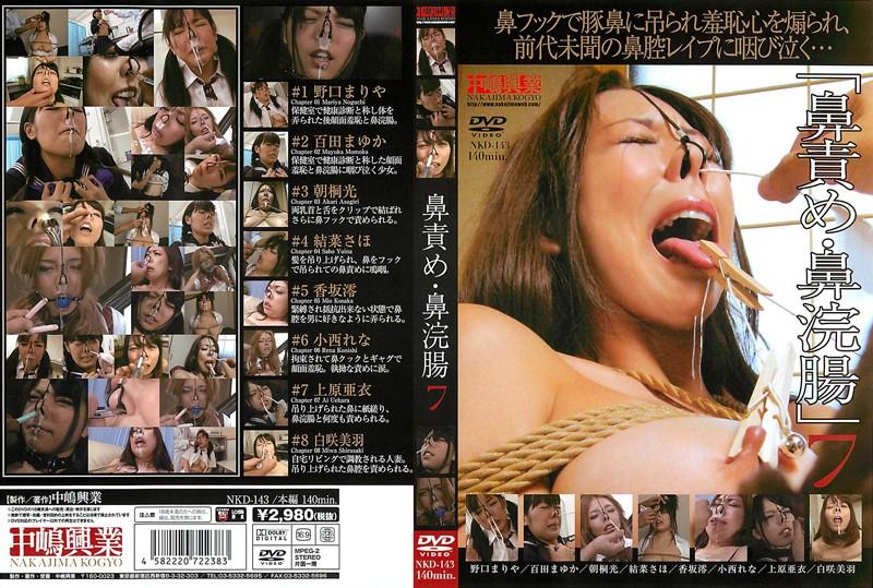 【アウトレット】鼻責め・鼻浣腸 7