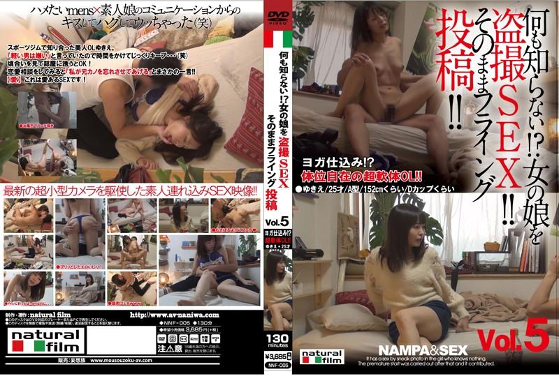 【アウトレット】何も知らない!?女の子を盗撮SEX!!そのままフライング投稿!!vol.05