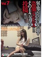 何も知らない!?女の子を盗撮SEX!!そのままフライング投稿!!vol.07【アウトレット】