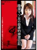 【アウトレット】陰湿マゾ女の自虐的排泄日記
