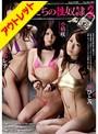 【アウトレット】獣たちの性奴隷3 沖ひとみ 小橋咲 和希レナ