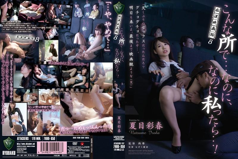 【アウトレット】痴漢映画館8 こんな所で…なのに、なのに私ったら…! 夏目彩春