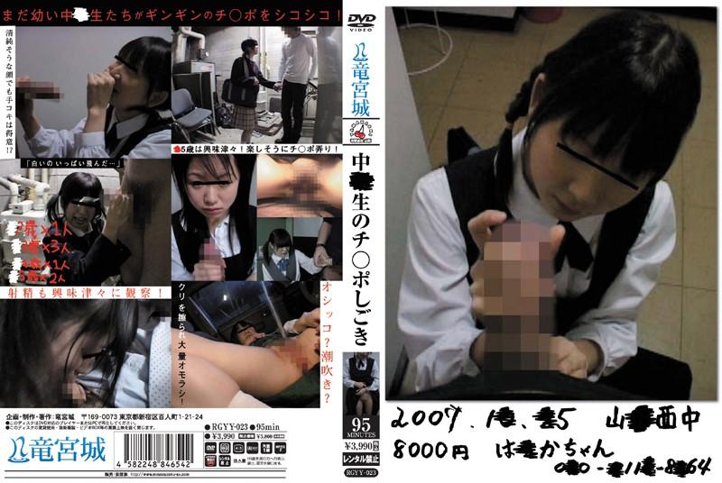 [RGYY-023] 【アウトレット】中○生のチ○ポしごき