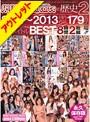 【アウトレット】SHEMALE a la carteの歴史 2 2011〜2013 国内作品179人登場!!37タイトルBEST8時間2枚組
