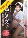 【アウトレット】激情レイプ2〜狙われた看護師〜 長澤あずさ