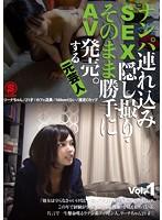 【アウトレット】ナンパ連れ込みSEX隠し撮り・そのまま勝手にAV発売。する元芸人 Vol.1