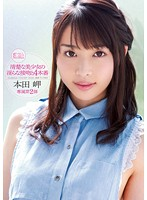 【アウトレット】清楚な美少女の淫らな接吻と4本番 本田岬