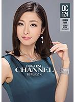 【アウトレット】DIGITAL CHANNEL DC124 朝日奈あかり