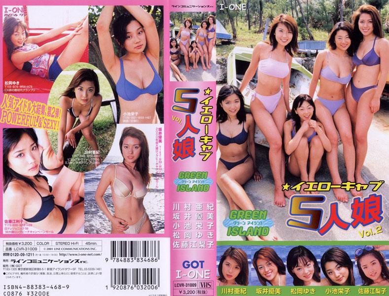 いえろーきゃぶ5人娘「VOL.2 Green Island」 (VHS)