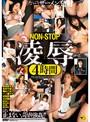 NON-STOP�4����
