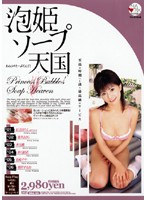 「泡姫ソープ天国」のパッケージ画像