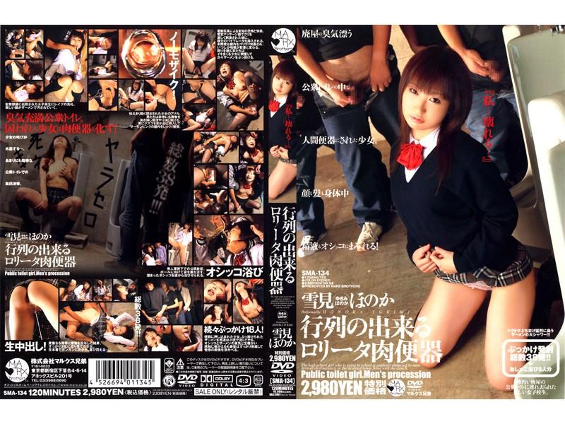 クスコ SMA-134 行列の出来るロ●ータ肉便器 雪見ほのか  ぶっかけ 女子校生  凌辱  飲尿