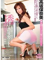 「透けるエロスカートの義母さん 高坂保奈美」のパッケージ画像