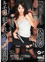 「キモ男に犯される女麻薬捜査官 大沢佑香」のパッケージ画像