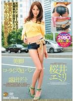 SMA-426 Exposure × × Low-rise Shorts Emiri Sakurai Date Legs-182856