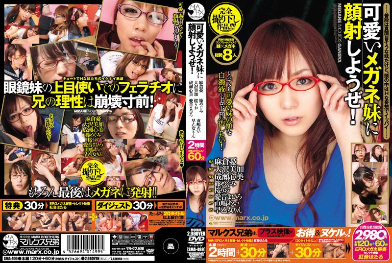 [SMA-499] 可愛いメガネ妹に顔射しようぜ!