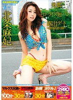 SMA-501 Maki Hojo Date Exposure × × Low-rise Shorts Legs-177833
