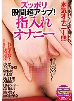 Image SMA-666 Super Crotch Zuppori Up!Put Finger Masturbation
