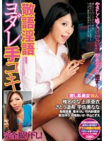 SMA-669 - Handjob Dirty Talk Drool Honorific