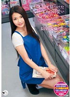 Image SMA-702 Part-time Job Cute Natsuki Hasegawa Of Sober Eyes Found In The Bookstore