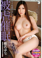 Yuna Shiina Rape Out Masochism Hypnosis Spear In All-you-can-
