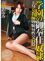 Ayumi Takanashi 24:00 Fuck Shame Of Our Service Slave De M Teacher Of School