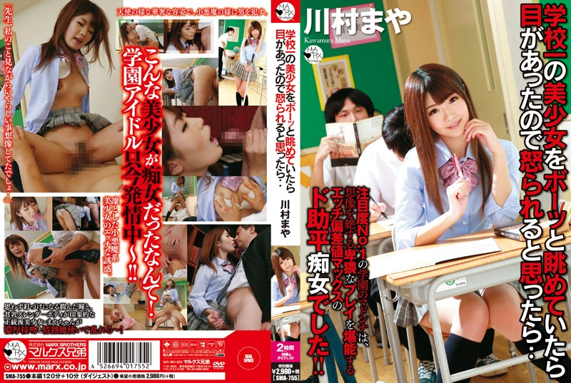 SMA-755 - And You Think You Have Been Angry Because There Was Eyes When Looking At The Dazed Girl Of School One ... Kawamura Maya