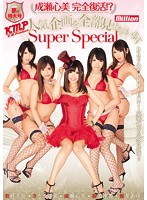 [AVOP-074] Kokomi Naruse Returns!? We Show You All Of The Popular KMP Projects SUPER SPECIAL