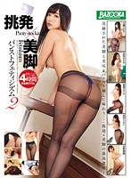 Provocation × Legs Pantyhose Fetishism 4 Hours 2