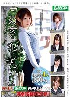 BAZX-037 「この女…犯したい…」都内企業に勤めるワーキングプアOL達のカラダを売る性行為。
