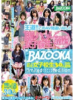 Bazooka Cute Child Limited School Girls 30 People 240min Limited Edition