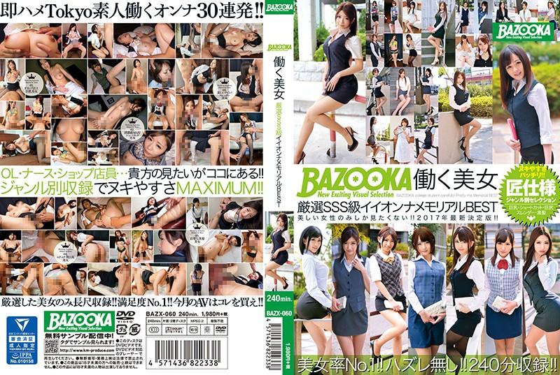 [BAZX-060] BAZOOKA 働く美女 厳選SSS級イイオンナメモリアルBEST BAZX